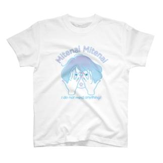 みてないみてないガール T-shirts