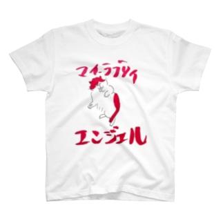 マイ・ラブリィ・エンジェル T-shirts