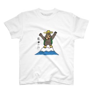 hossy nakkieの日本一 T-shirts