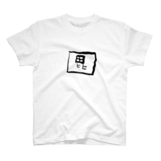 子どもが描いた上杉謙信の毘沙門天旗印風 T-shirts
