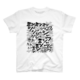 蝉時雨 T-shirts