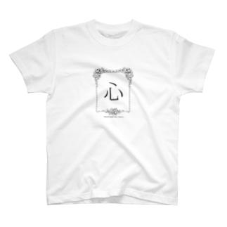 ロココ調の心 T-shirts