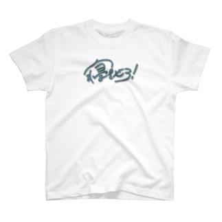 寝させろ! T-shirts
