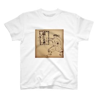 肩たたき券たたき拳の使い手ケン T-shirts