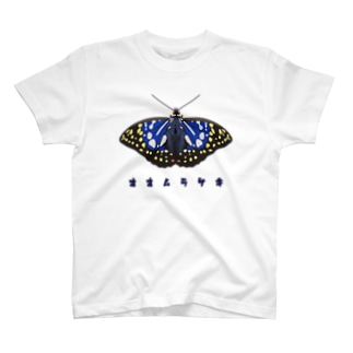 オオムラサキ T-shirts