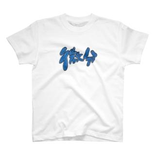 微分ロゴ T-shirts