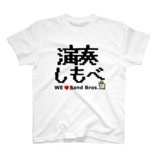 演奏しもべ T-shirts