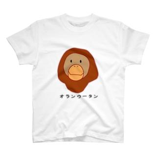 オランウータン T-shirts