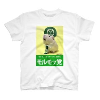モルモッ党・ポスター T-shirts