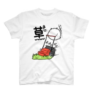 まじ草Tシャツ T-shirts