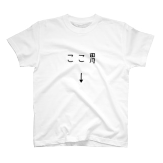 胃の居場所シャツ T-shirts