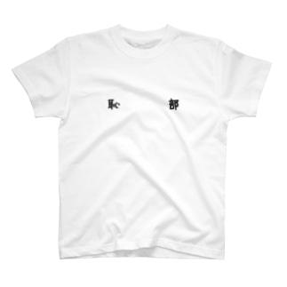 イチブトゼンブ T-shirts