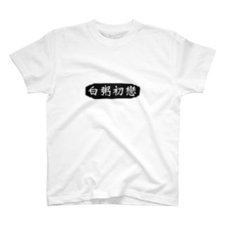 """おかゆちゃんDENIMSのオカユハツコイ""""白粥初戀""""T-shirt(黒) T-shirts"""