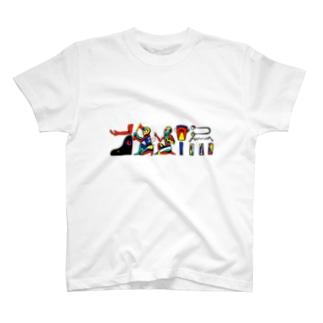 「お前らの心臓を破壊する」 T-shirts