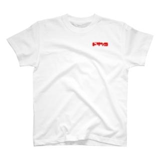 ドサンコ T-shirts