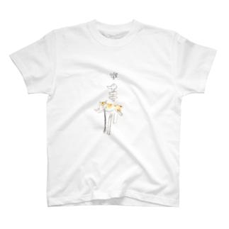 止まるワンコ T-shirts