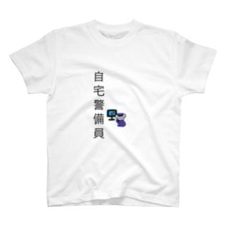 自宅警備員 T-shirts