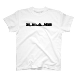 是が非でも家から出ないロゴ T-shirts