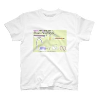 S字フックの作り方 T-shirts