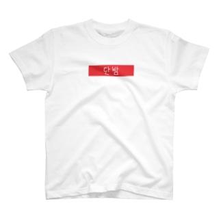 正義の味方になりたいのタンバム T-shirts