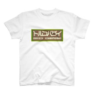 トルコハワイ_neon yellow bogo(北斗付き) T-shirts