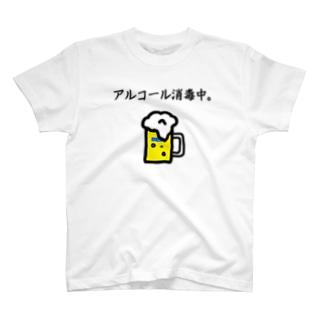 アルコール消毒中。 T-shirts