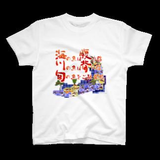 ドローラインの海腹川背・旬 格言 Tシャツ