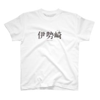 いっさき T-shirts
