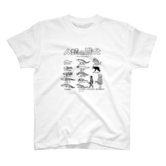 人類の進化 T-shirts