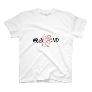 完全脱出しました。 T-shirts
