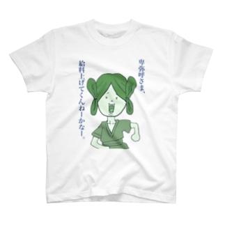 邪馬台国人 T-shirts