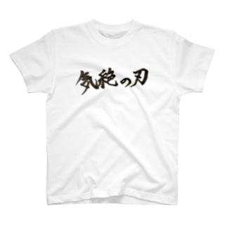 気絶の刃 T-shirts