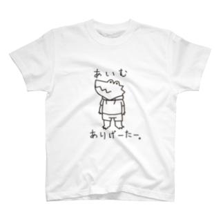 あいむ ありげ一た一。(黒) T-shirts
