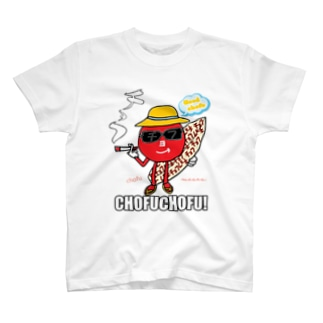 Mr.chofuchofu in summer vacation (チョフT) T-shirts