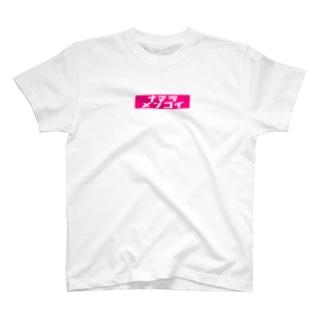 ナマラメンコイ T-shirts