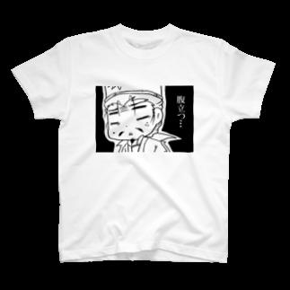 ミューの腹立つ将軍 T-shirts