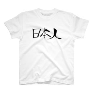 日本人 T-shirts