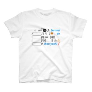 ゼロ災でいこうヨシ❗👷 T-shirts