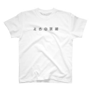 社 会 的 距 離 T-shirts