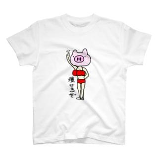 ダイエット T-shirts