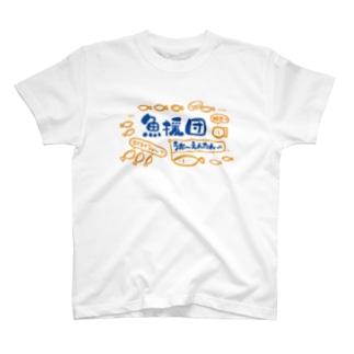 「神田 魚援団 応援」 T-shirts