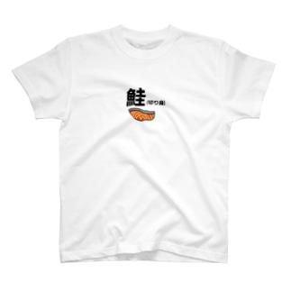 鮭(切り身) T-shirts