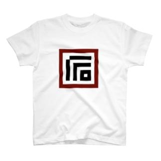 谷口 T-shirts