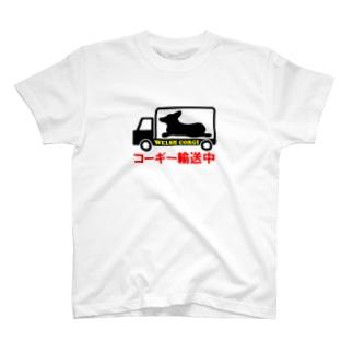 コーギー輸送中 T T-shirts