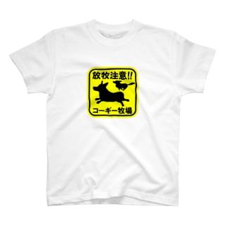 コーギー放牧注意!! T T-shirts