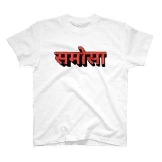 समोसा-T T-shirts