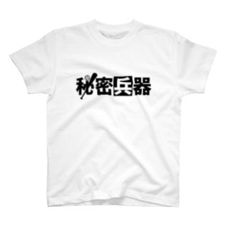 秘密兵器 T-shirts