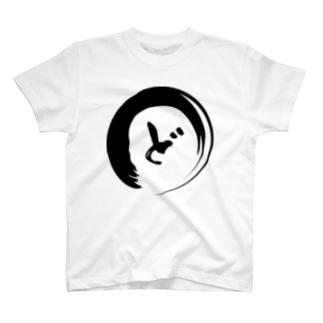 泥んこ遊び用「ど」Tシャツ T-shirts