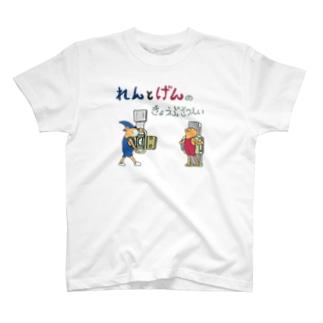れんとげん(きょうぶさつえい) T-shirts
