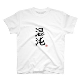 もしゃ(  ͡   ͜   ͡   )の混沌 T-shirts